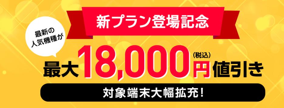 Y!mobile_ワイモバイル_通信速度_速度_新プラン登場記念_キャンペーン