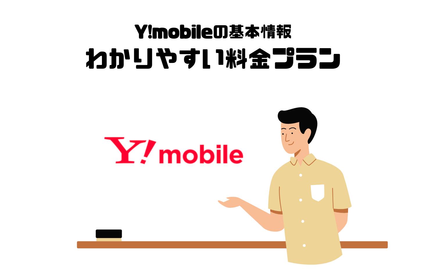 Y!mobile_ワイモバイル_通信速度_速度_SoftBank_料金プラン