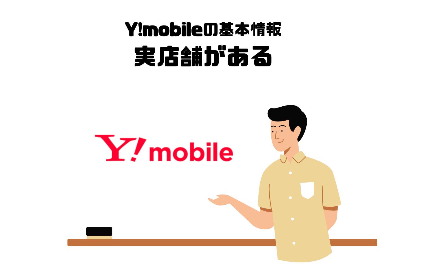 Y!mobile_ワイモバイル_通信速度_速度_SoftBank_実店舗