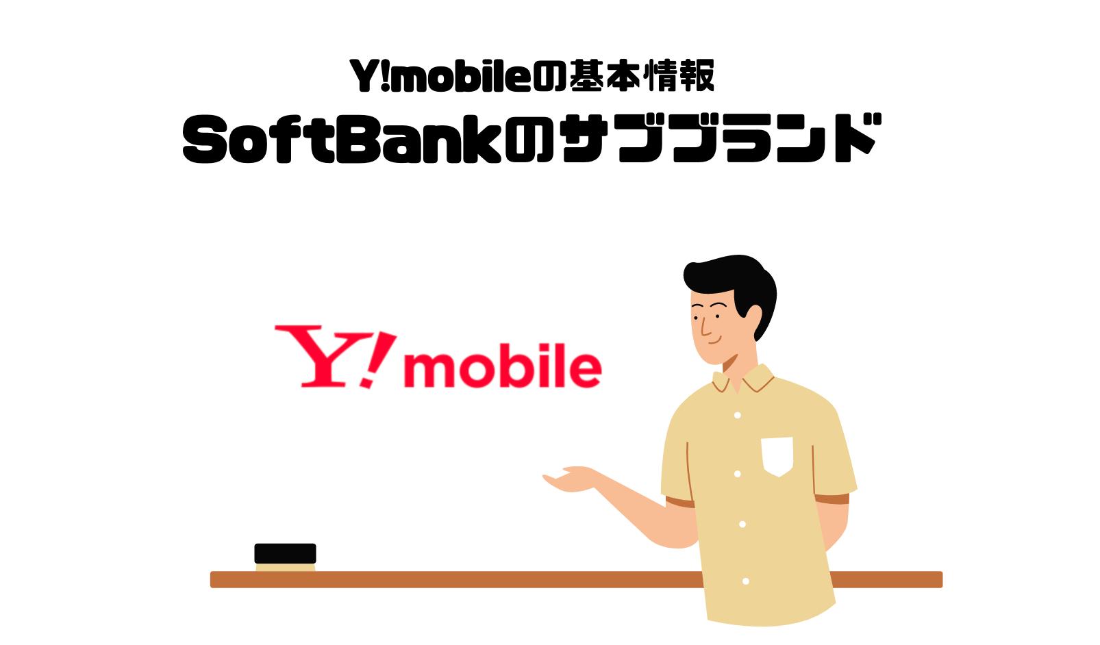 Y!mobile_ワイモバイル_通信速度_速度_SoftBank_ソフトバンク_サブブランド