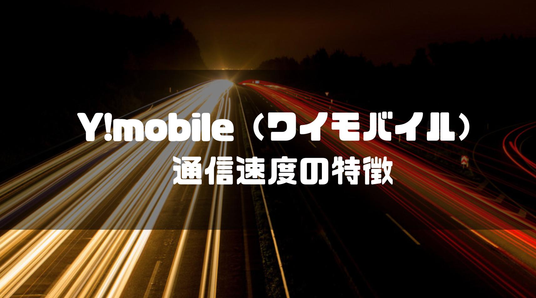 Y!mobile_ワイモバイル_通信速度_速度_格安SIM_特徴
