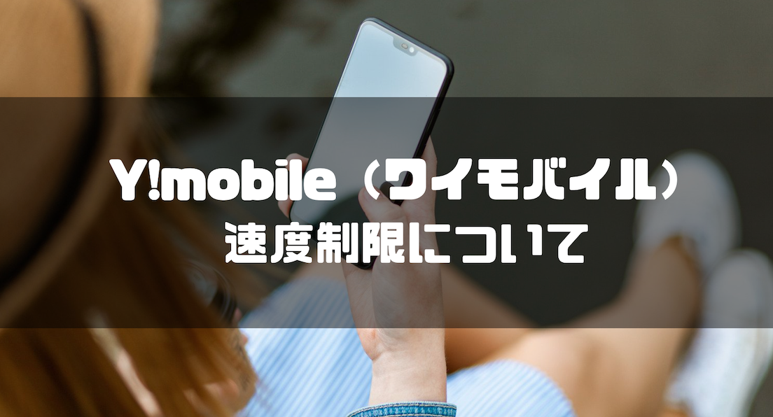 Y!mobile_ワイモバイル_通信速度_速度_格安SIM_速度制限_通信制限_特徴