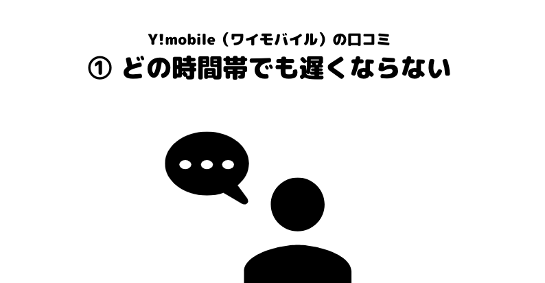 Y!mobile_ワイモバイル_通信速度_速度_格安SIM_速度制限_通信制限_口コミ_評判_時間帯