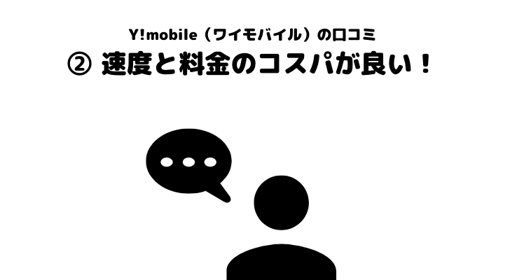 Y!mobile_ワイモバイル_通信速度_速度_格安SIM_速度制限_通信制限_口コミ_評判_コスパ
