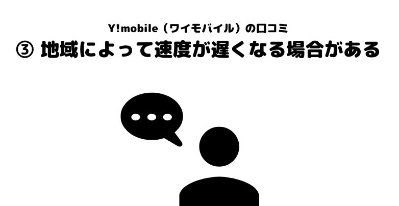 Y!mobile_ワイモバイル_通信速度_速度_格安SIM_速度制限_通信制限_口コミ_評判_地域