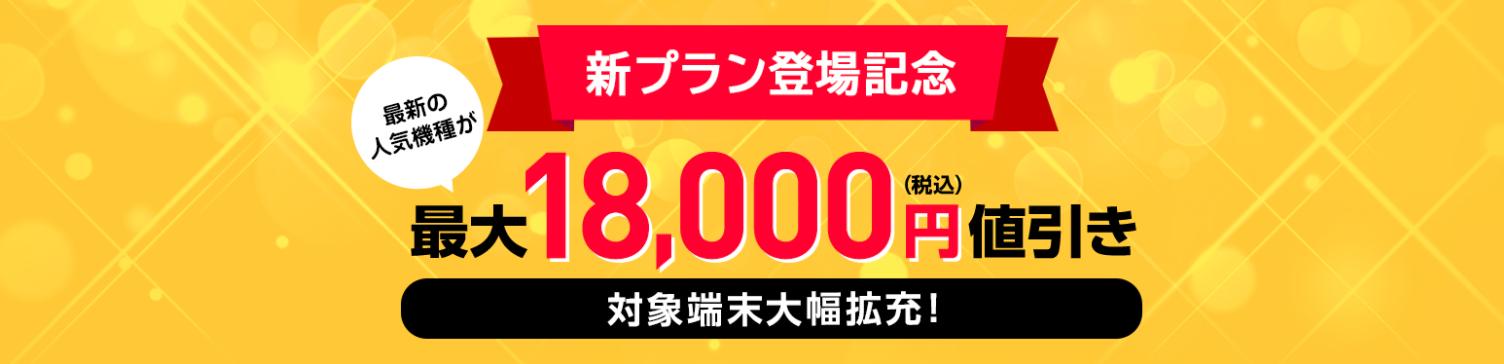 格安SIM_キャンペーン_ワイモバイル_Y!mobile_ymobile_人気機種が最大18,000円割引