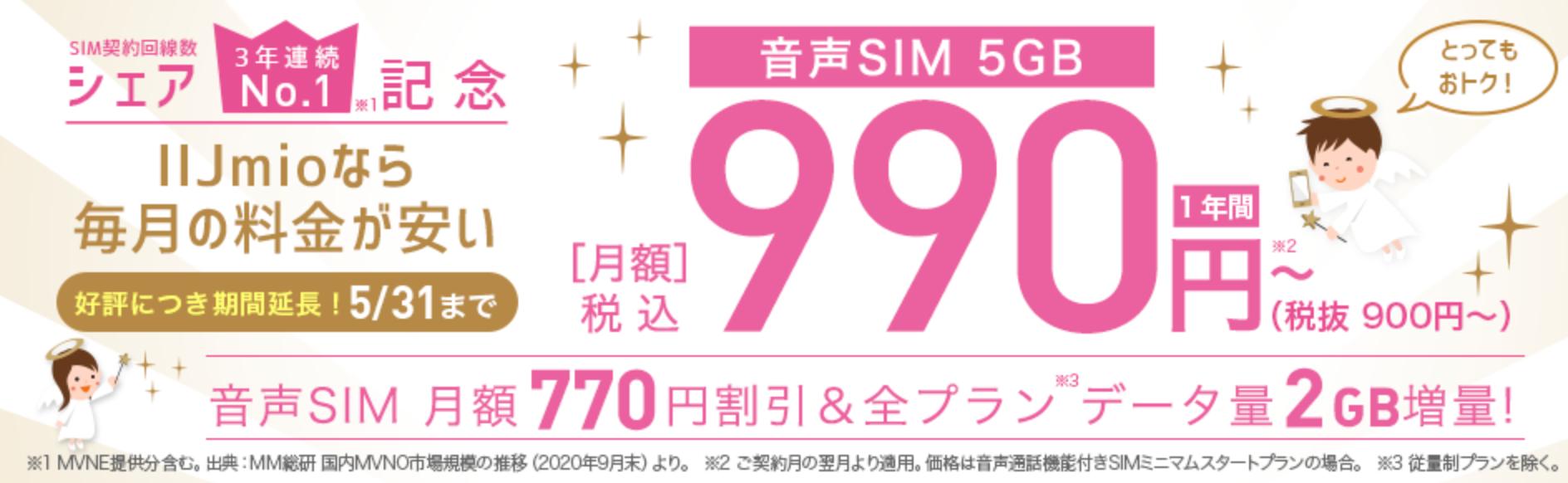 格安SIM_キャンペーン_IIJmio_みおふぉん_3年連続シェアNo.1記念キャンペーン