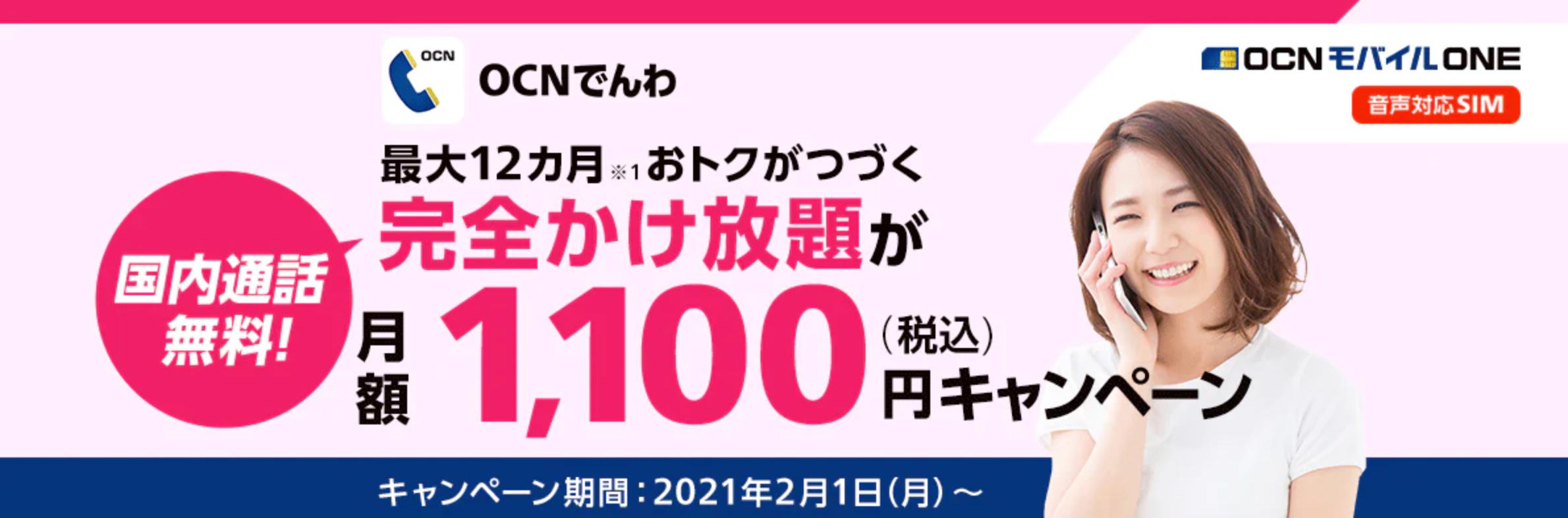 格安SIM_キャンペーン_OCNモバイルONE_OCNでんわ 最大12カ月おトクがつづく完全かけ放題が月額1,000円(税込1,100円)キャンペーン