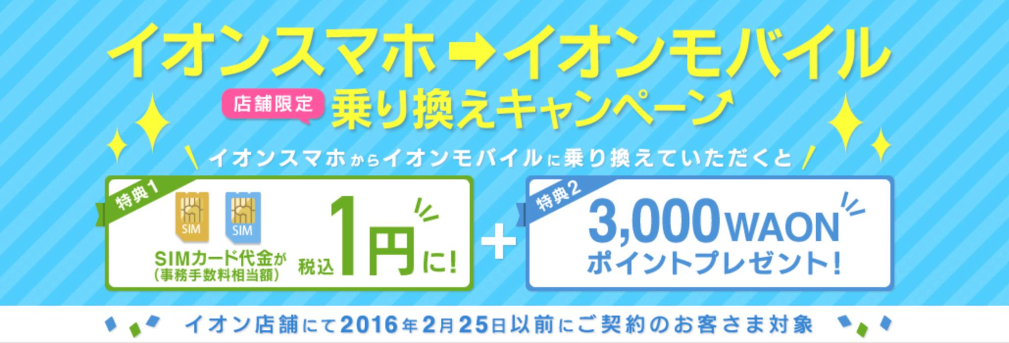 格安SIM_キャンペーン_イオンモバイル_イオンスマホ→イオンモバイル乗り換えキャンペーン