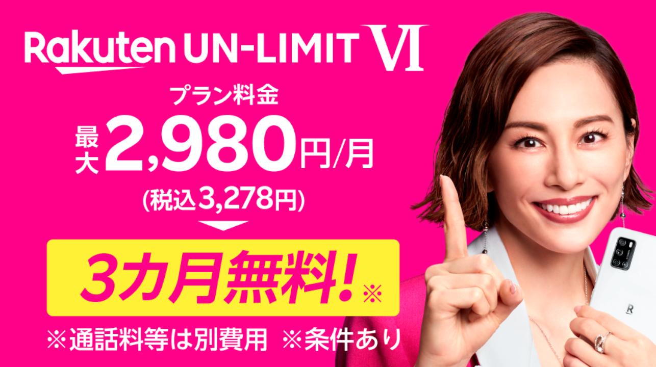格安SIM_キャンペーン_楽天モバイル_Rakuten UN-LIMIT VI プラン料金3ヶ月間無料キャンペーン