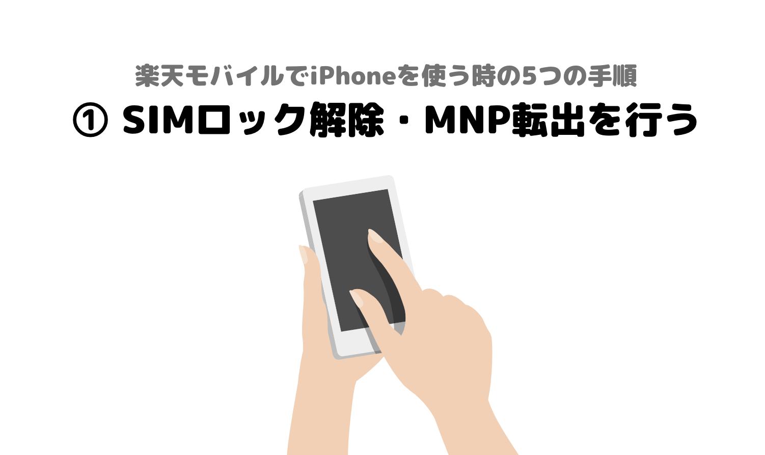 楽天モバイル_iphone_iPhone_iPad_申し込み方法_SIMロック解除_MNP転出