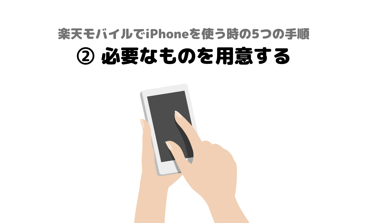 楽天モバイル_iphone_iPhone_iPad_申し込み方法_必要なもの