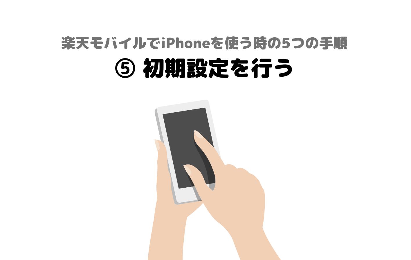 楽天モバイル_iphone_iPhone_iPad_申し込み方法_初期設定