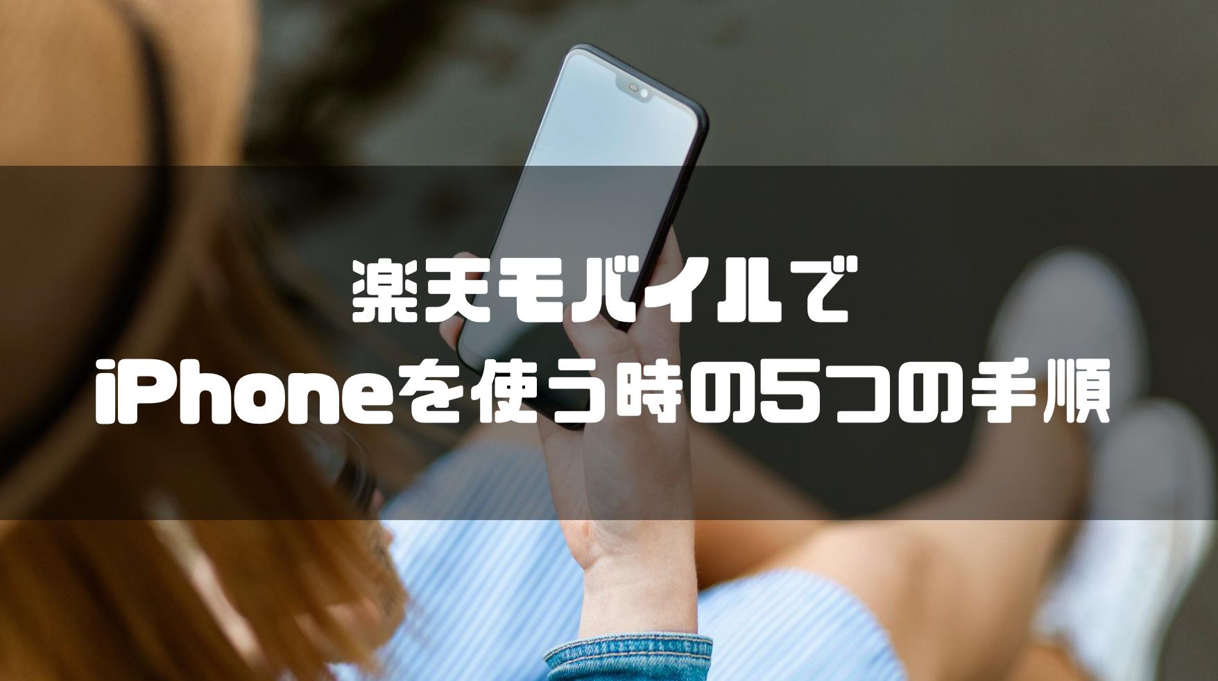 楽天モバイル_iphone_iPhone_iPad_申し込み方法