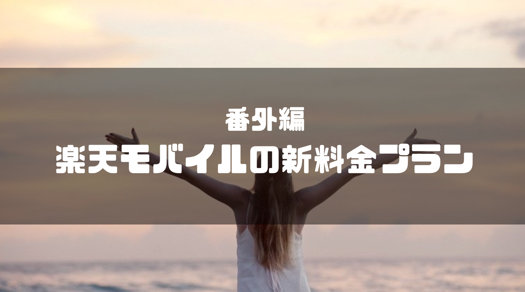 楽天モバイル_iphone_iPhone_iPad_新料金プラン_Rakuten UN-LIMIT VI