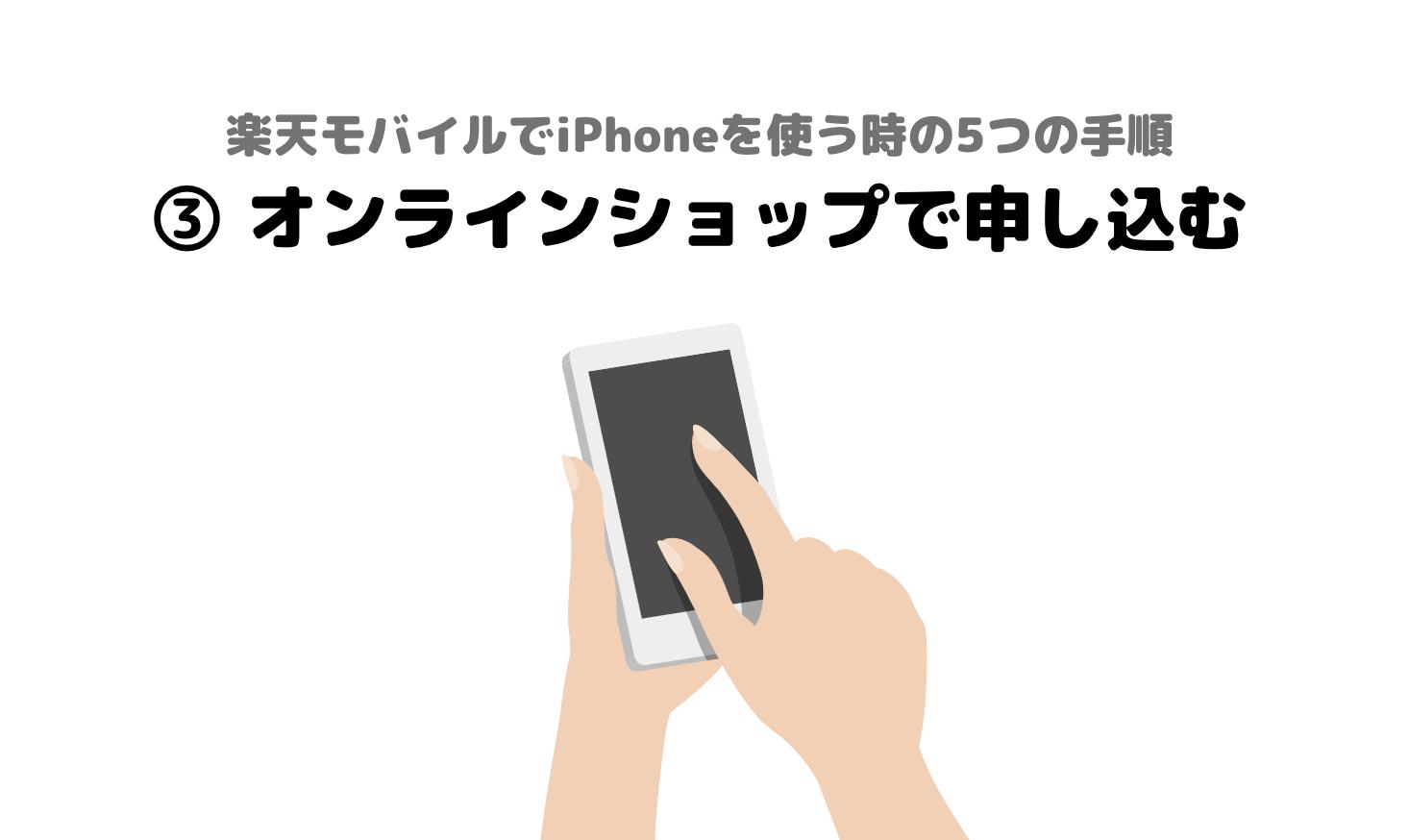 楽天モバイル_iphone_iPhone_iPad_申し込み方法_オンラインショップ_申し込む