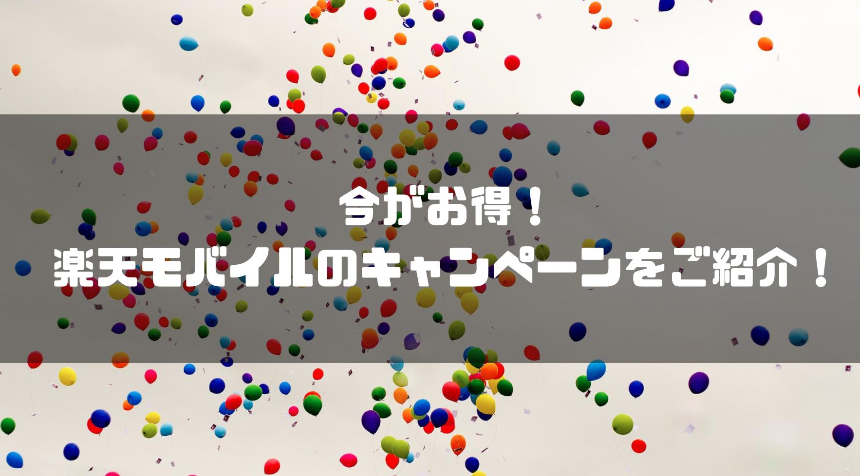 楽天モバイル_iphone_iPhone_iPad_キャンペーン
