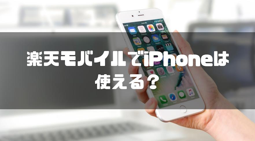 楽天モバイル_iphone_iPhone_iPad_使用可能