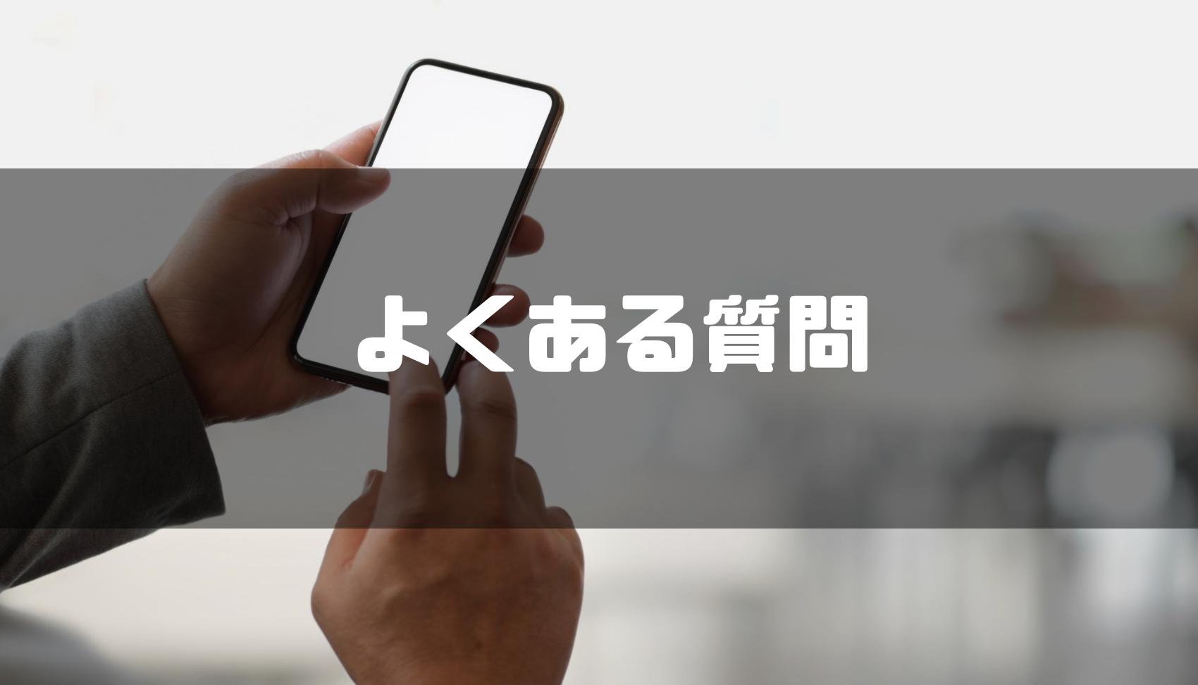 楽天モバイル_iphone_iPhone_iPad_よくある質問
