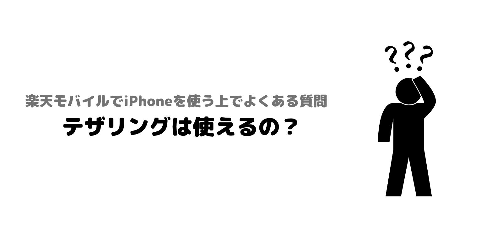 楽天モバイル_iphone_iPhone_iPad_よくある質問_テザリング