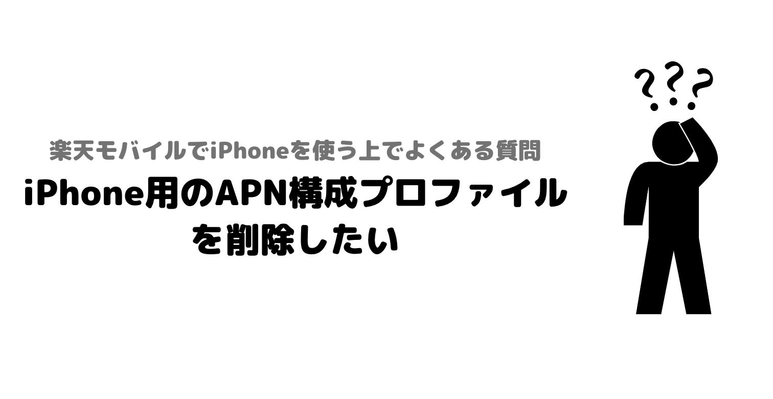 楽天モバイル_iphone_iPhone_iPad_よくある質問_APN構成プロファイル