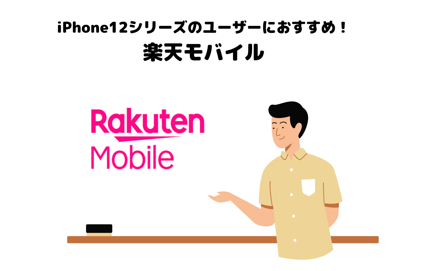 格安SIM_iphone12_iPhone12_楽天モバイル