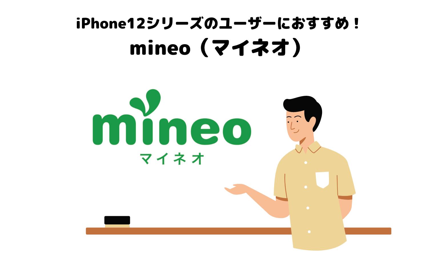 格安SIM_iphone12_iPhone12_mineo_マイネオ