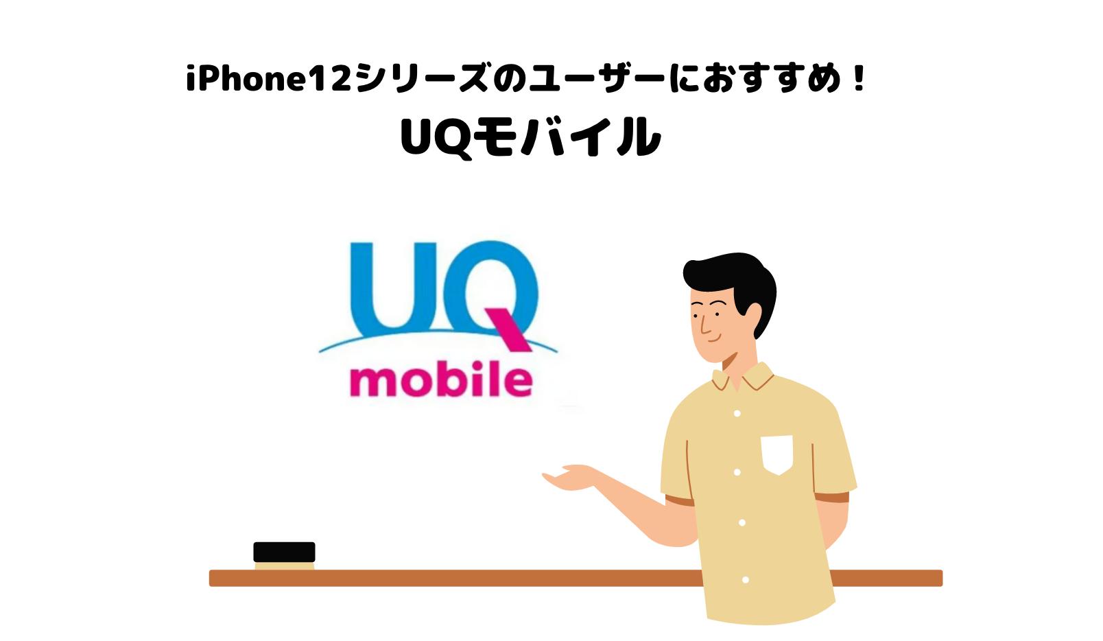 格安SIM_iphone12_iPhone12_uqmobile_UQモバイル