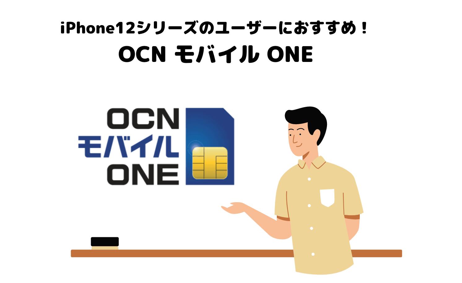 格安SIM_iphone12_iPhone12_OCNモバイルONE