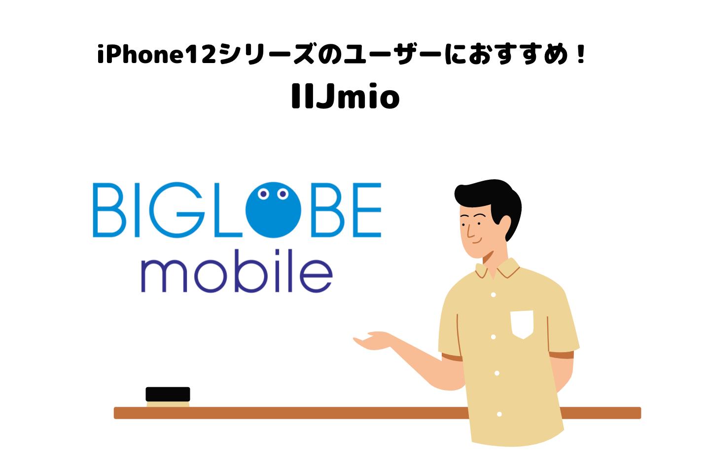 格安SIM_iphone12_iPhone12_biglobemobile_BIGLOBE mobile_BIGLOBEモバイル