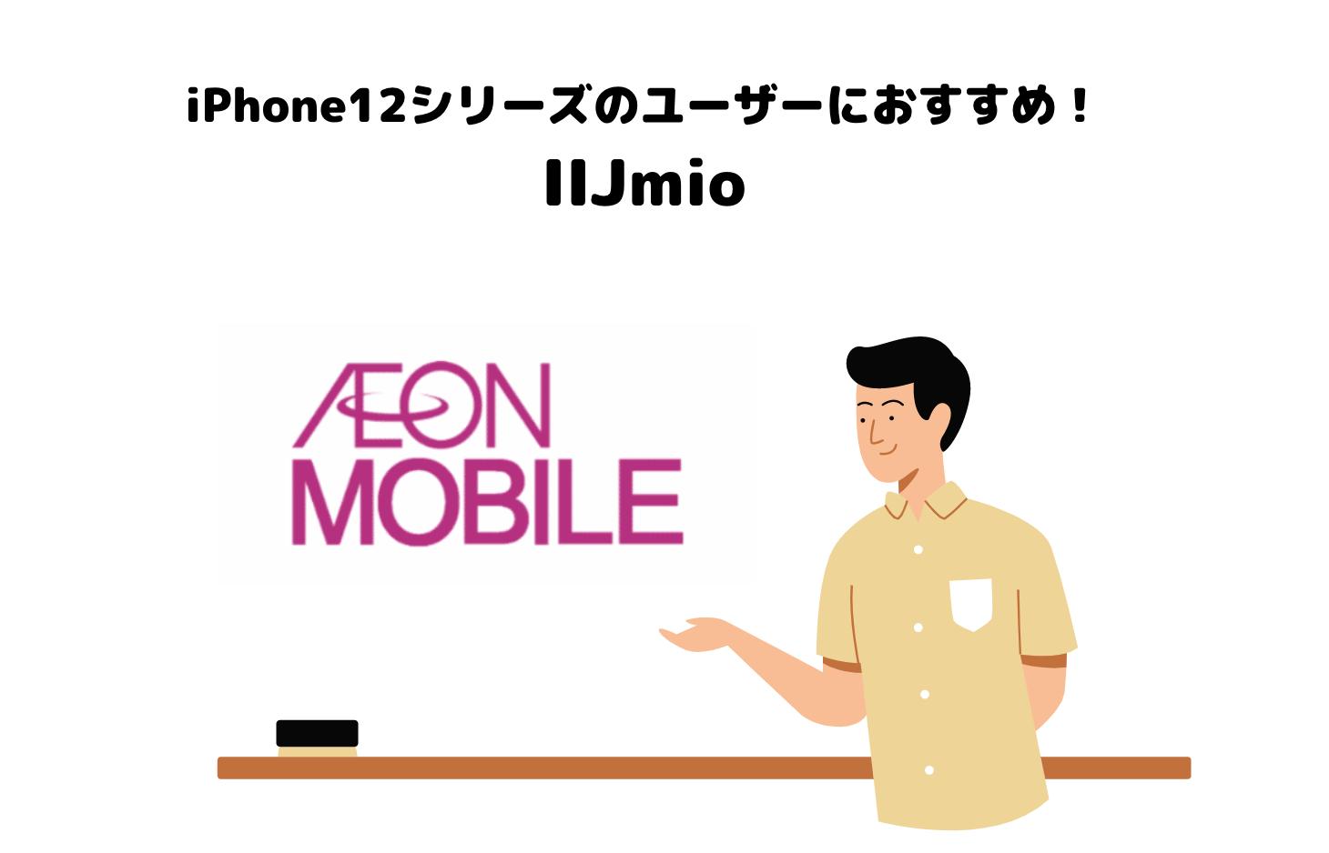 格安SIM_iphone12_iPhone12_イオンモバイル