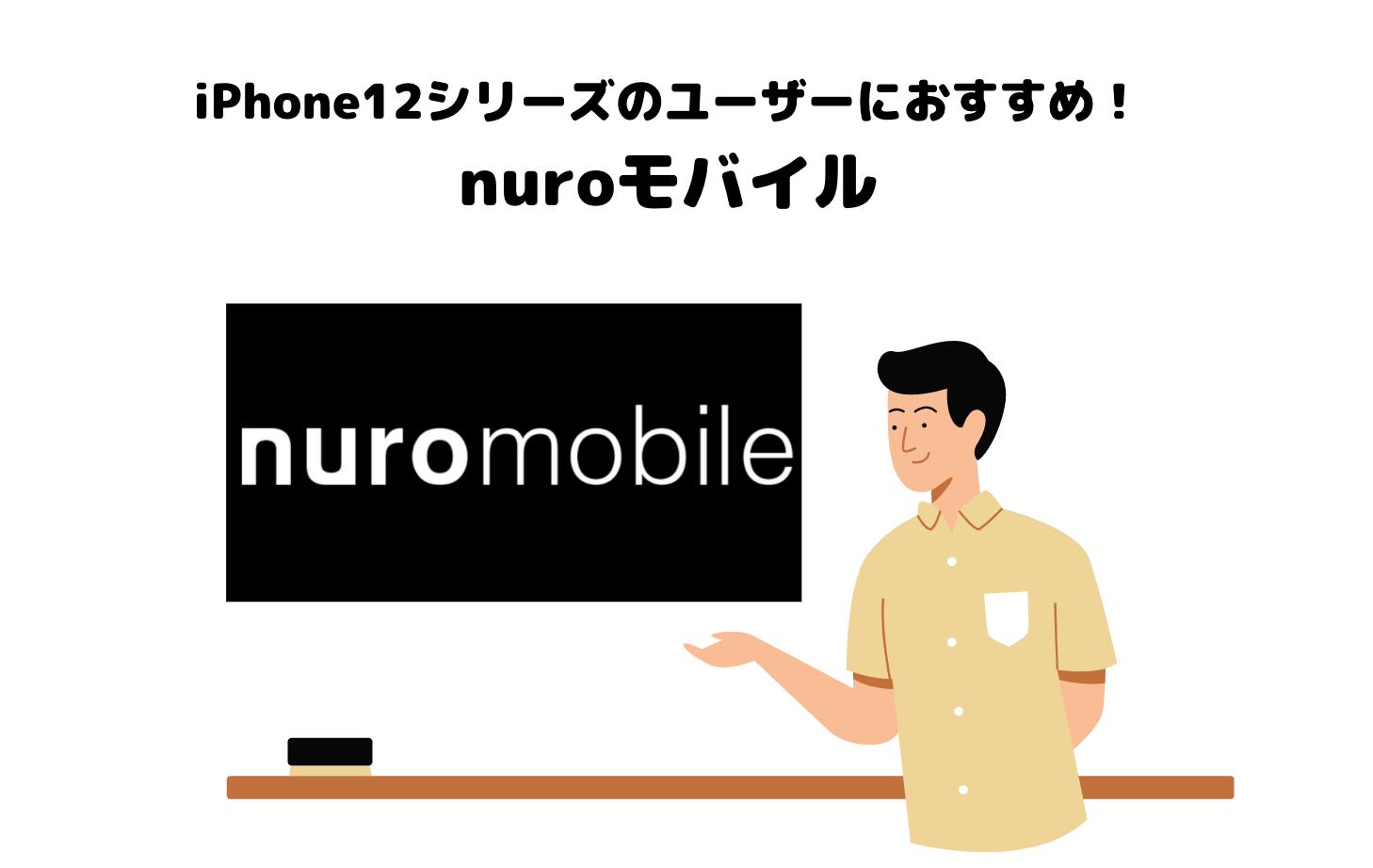 格安SIM_iphone12_iPhone12_nuromobile_nuroモバイル