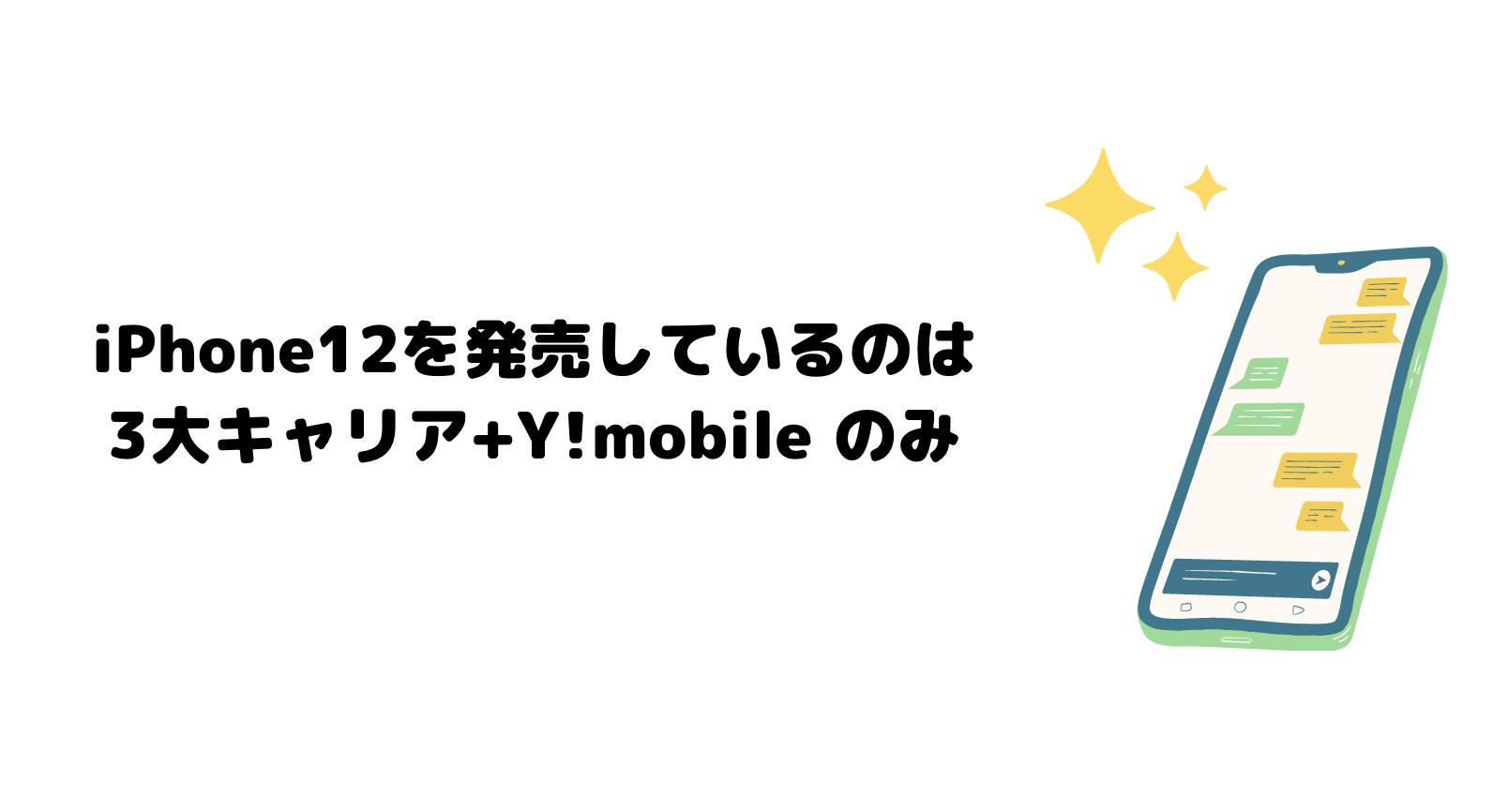 格安SIM_iphone12_iPhone12_Y!mobile_ワイモバイル_3大キャリア