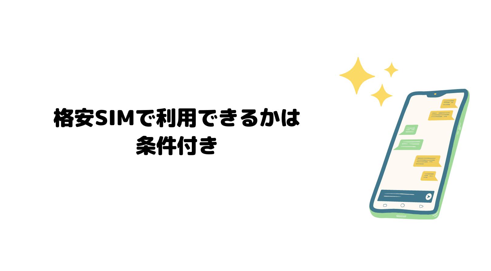 格安SIM_iphone12_iPhone12_利用可能