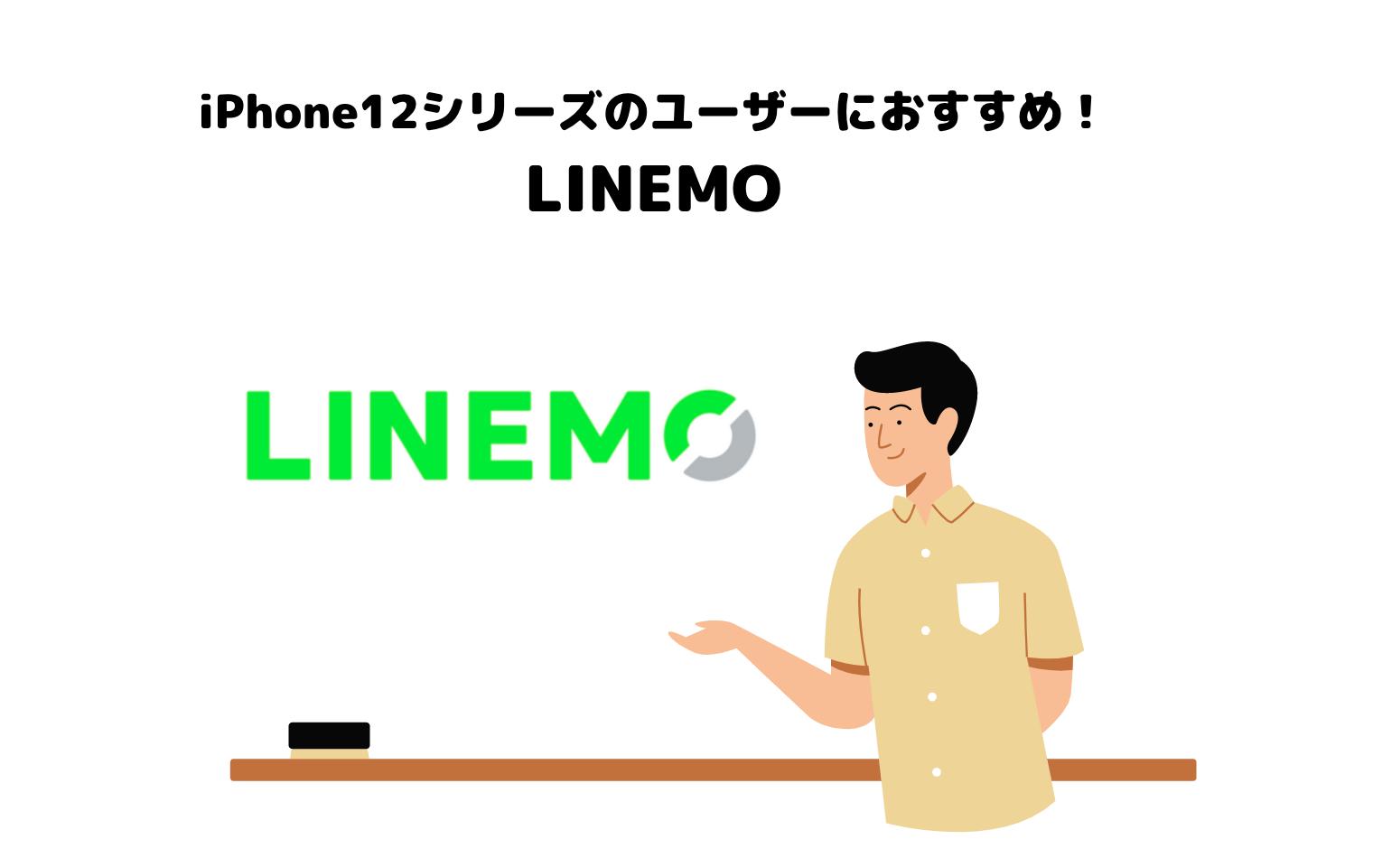 格安SIM_iphone12_LINEMO_ラインモ