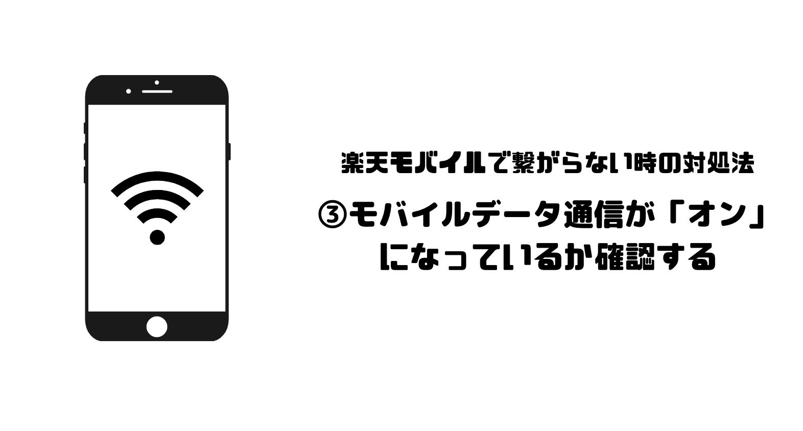 楽天モバイル_つながらない_繋がらない_対処法_モバイルデータ通信