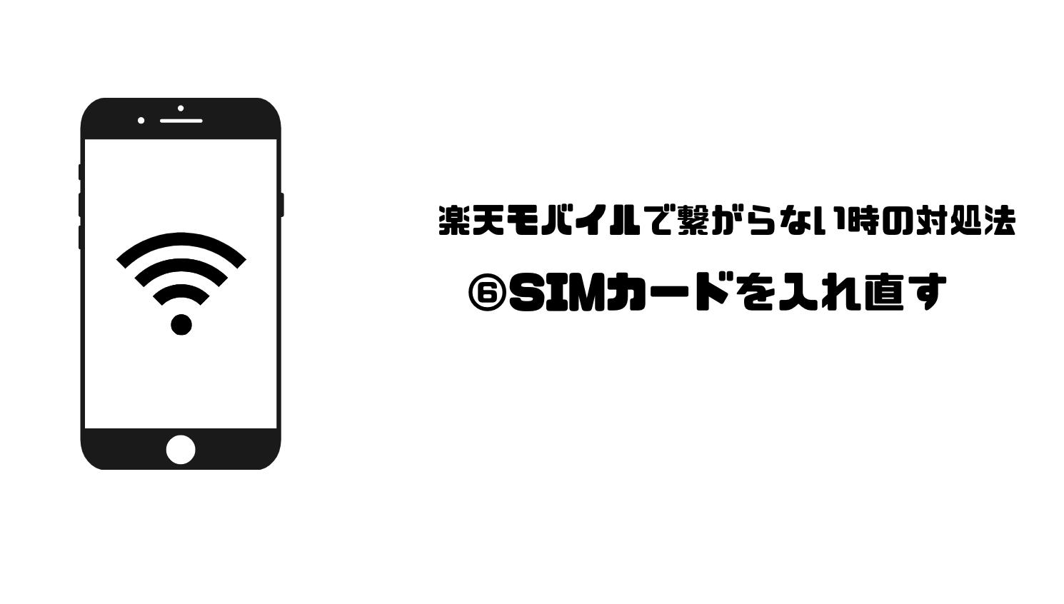 楽天モバイル_つながらない_繋がらない_対処法_SIMカード