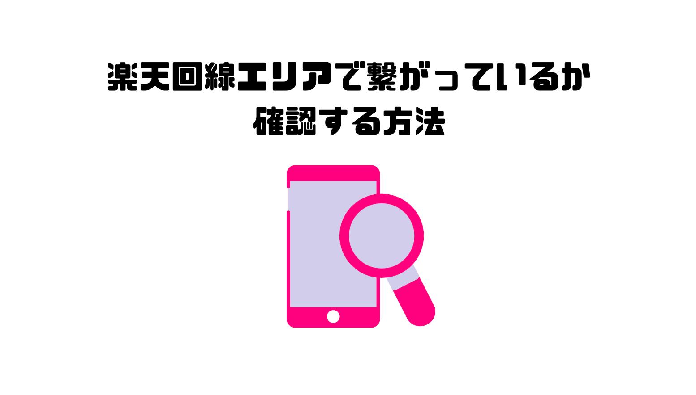 楽天モバイル_つながらない_繋がらない_楽天回線エリア_接続_確認_iPhone_アイフォン_Android_アンドロイド