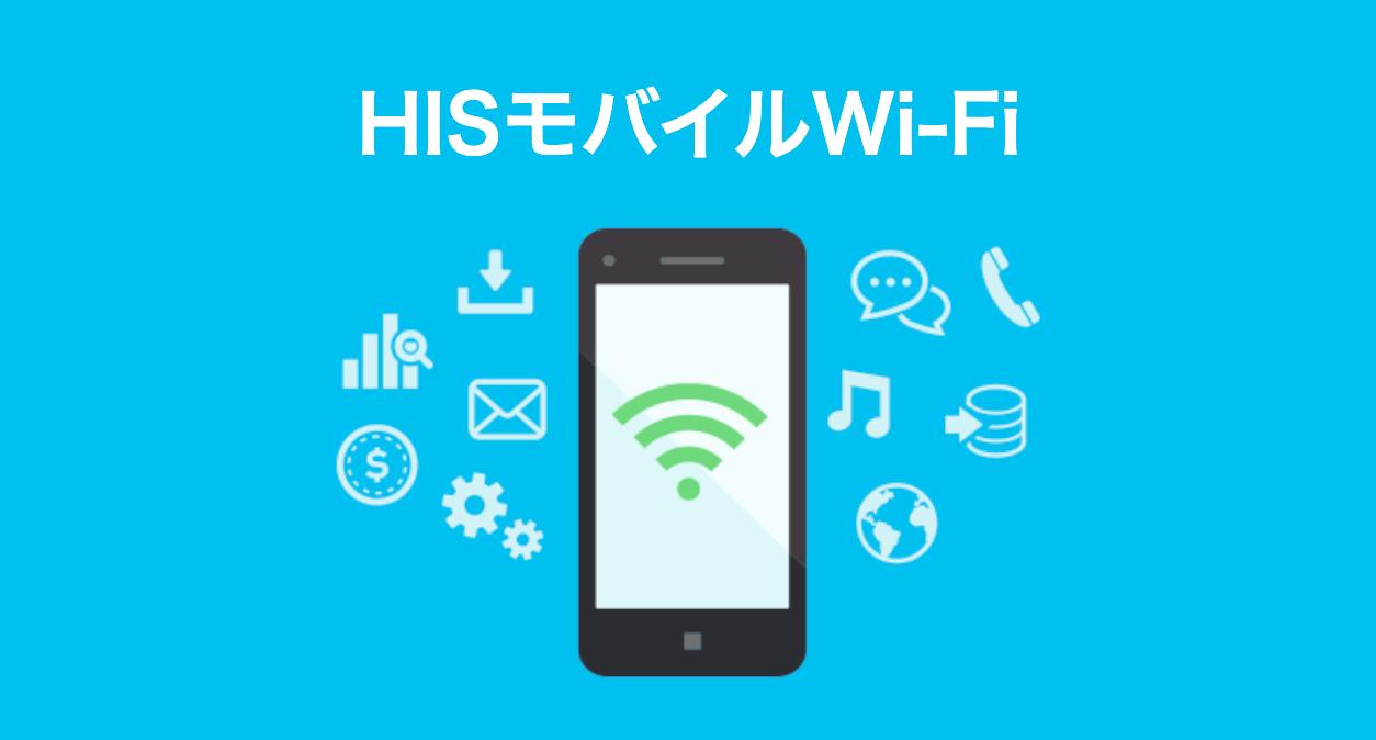 HISモバイル_hisモバイル_評判_口コミ_料金プラン_HISモバイルWi-Fi