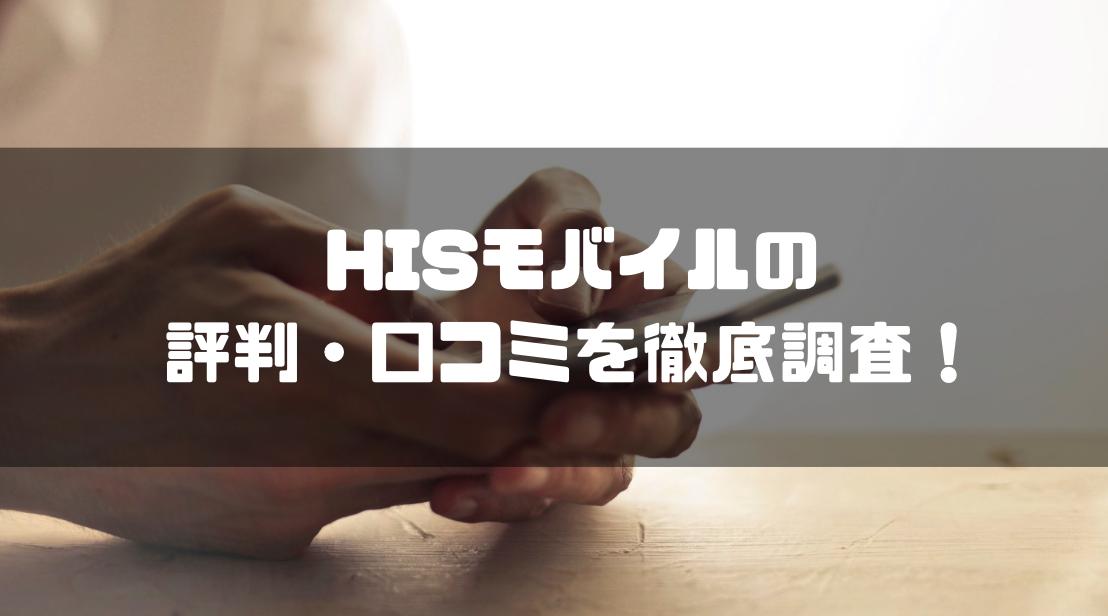 HISモバイル_hisモバイル_評判_口コミ_徹底調査