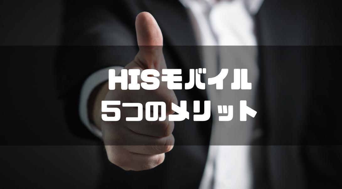 HISモバイル_hisモバイル_評判_口コミ_メリット