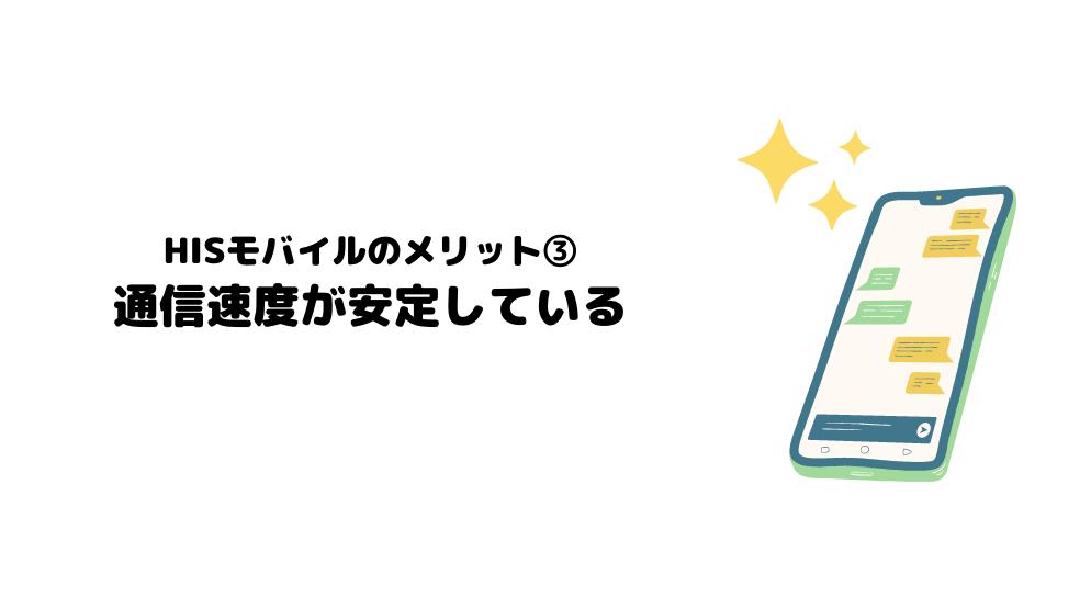 HISモバイル_hisモバイル_評判_口コミ_メリット_通信速度_安定
