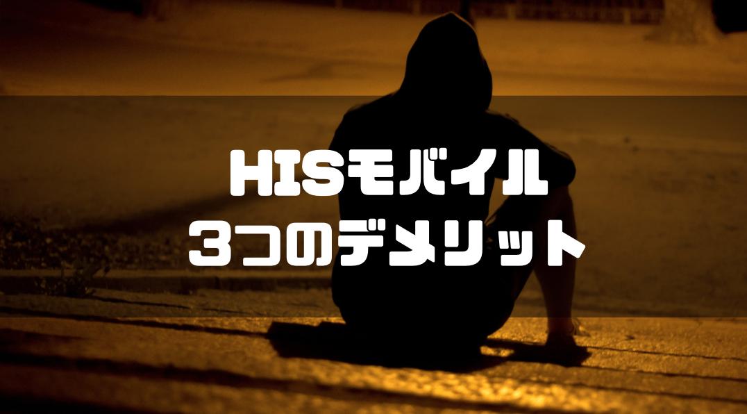 HISモバイル_hisモバイル_評判_口コミ_デメリット