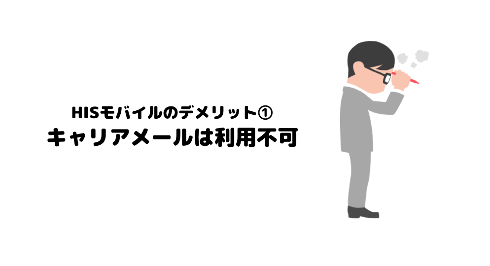 HISモバイル_hisモバイル_評判_口コミ_デメリット_キャリアメール_利用不可
