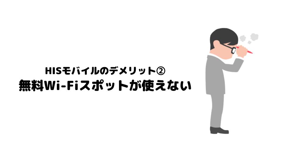 HISモバイル_hisモバイル_評判_口コミ_デメリット_無料Wi-Fiスポット