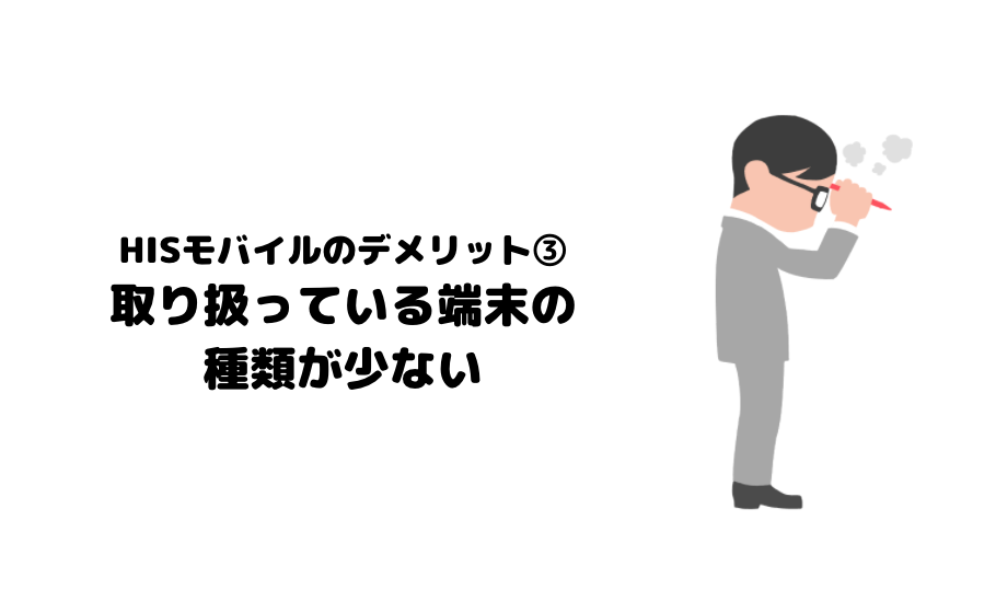 HISモバイル_hisモバイル_評判_口コミ_デメリット_取扱端末