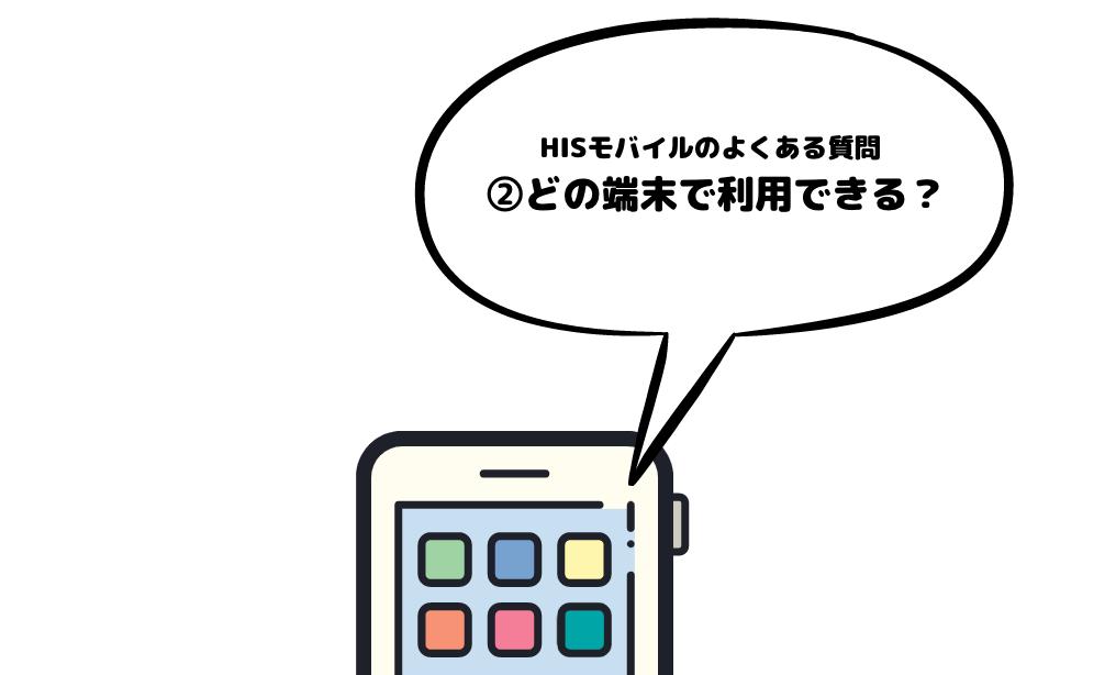 HISモバイル_hisモバイル_評判_口コミ_よくある質問_端末