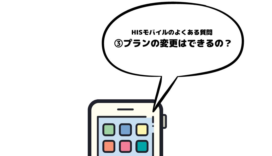 HISモバイル_hisモバイル_評判_口コミ_よくある質問_プラン変更