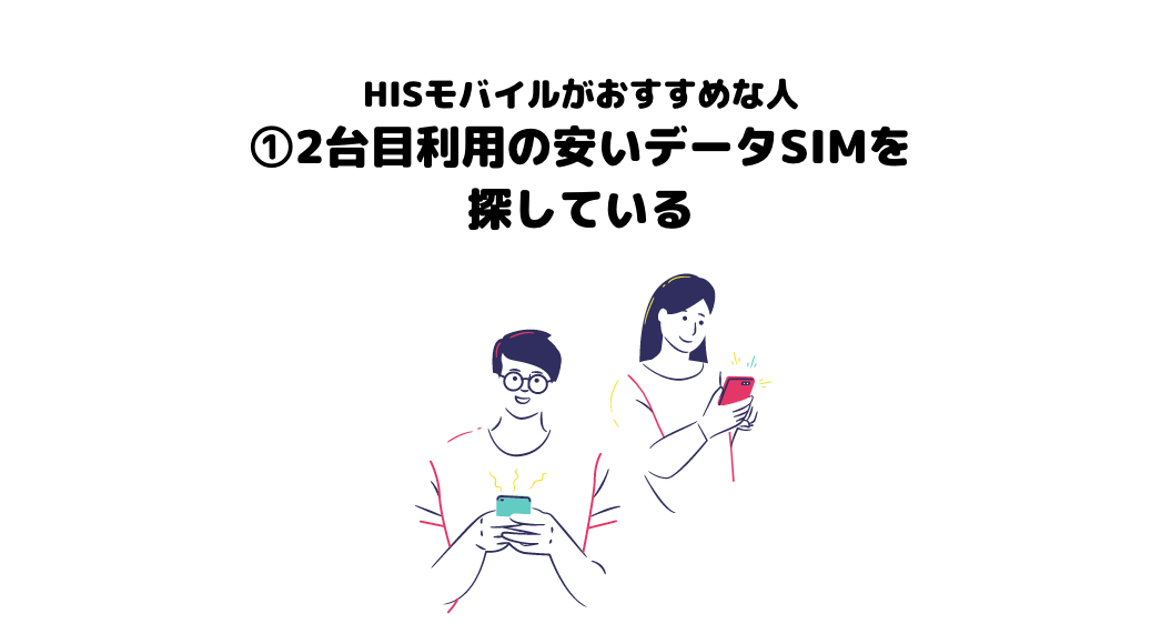 HISモバイル_hisモバイル_評判_口コミ_2台目利用