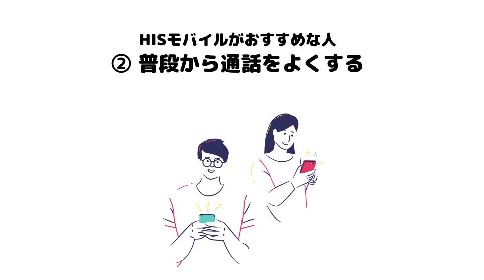 HISモバイル_hisモバイル_評判_口コミ_通話